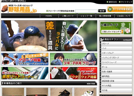 野球用品.jp
