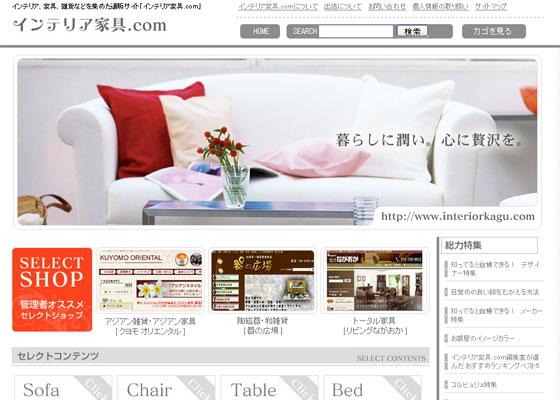インテリア家具.com