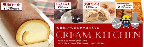 クリームキッチン オンライン