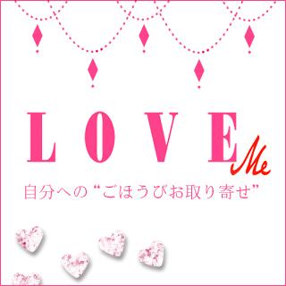 LOVEMe(ラブミー)